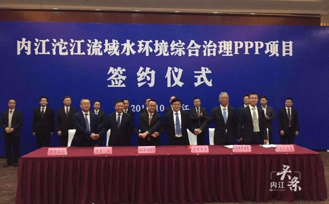 重磅!投资62亿,内江沱江流域水环境综合治理PPP项目签约
