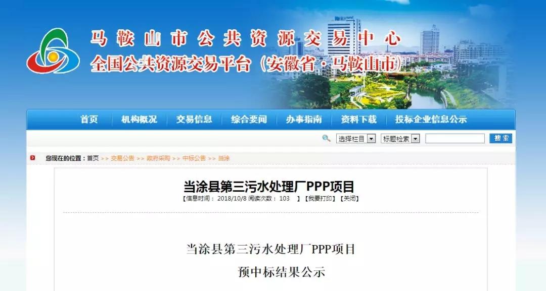 当涂县污水厂PPP项目揭晓,皖创环保12.55元/吨拿下