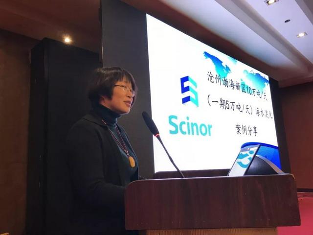 赛诺水务梁丹:沧州渤海新区十万吨海水淡化案例分享
