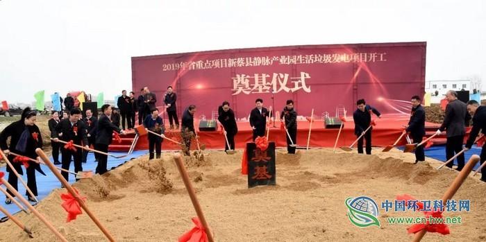 河南新蔡县静脉产业园生活垃圾焚烧发电项目举行开工奠基仪式