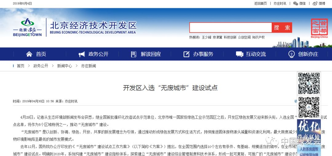 """北京亦庄入选首批全国""""无废城市""""建设试点名单,将作为5个区域特例之一,推动""""无废城市""""建设"""