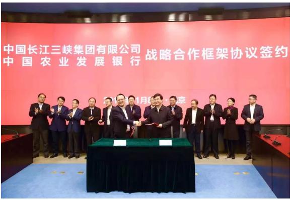 三峡集团与农发行签署战略合作协议-《国资报告》杂志