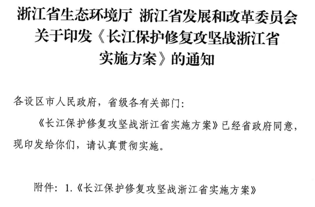一张图秒懂《长江保护修复攻坚战浙江省实施方案》