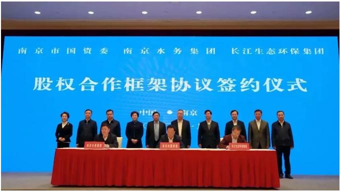 南京水务、长江生态环保签署股权合作框架协议