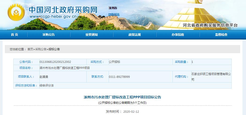 4企业入围河北涿州市污水处理厂