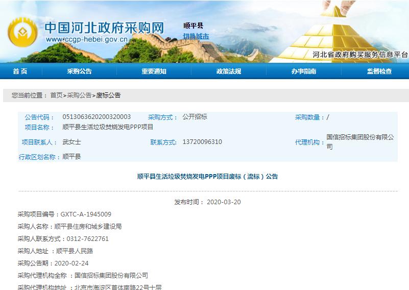 顺平县垃圾发电项目
