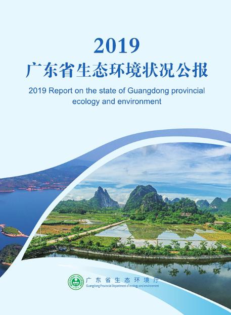 2019年广东省环境状况公报发布