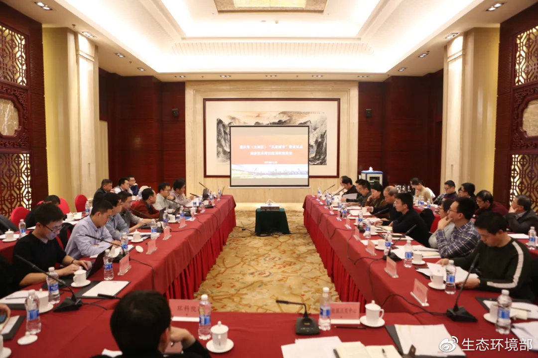 2019年重庆无废城市建设试国家技术助帮扶点座谈会