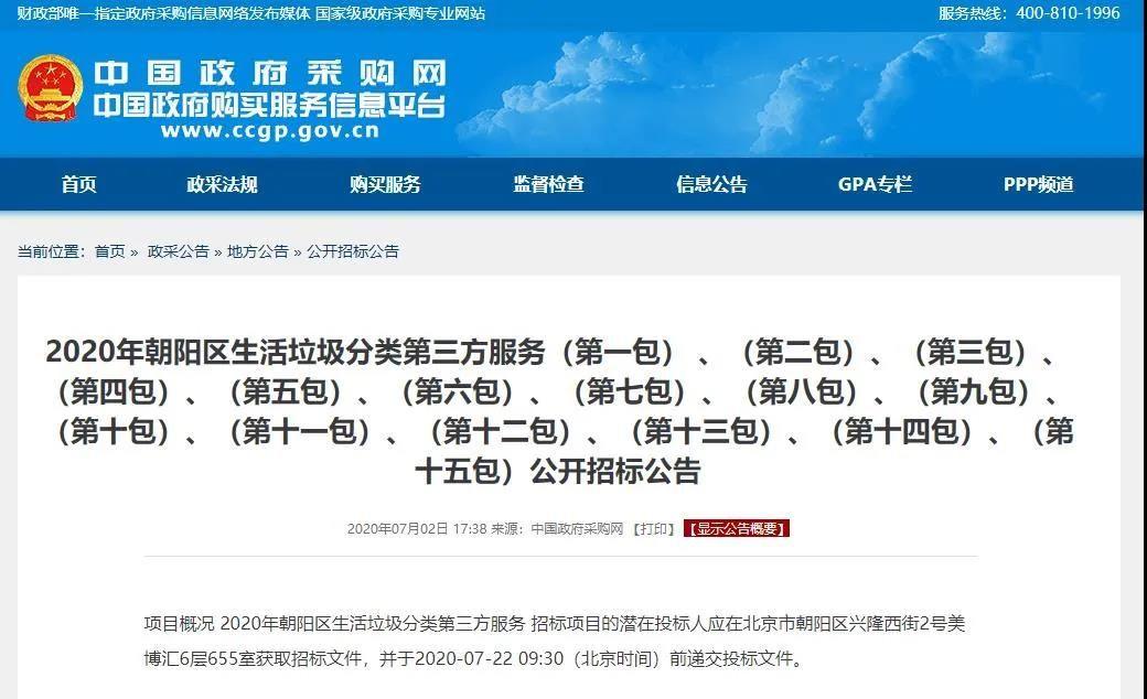 发改委补短板120示范县能打开1500县域环保局面么?