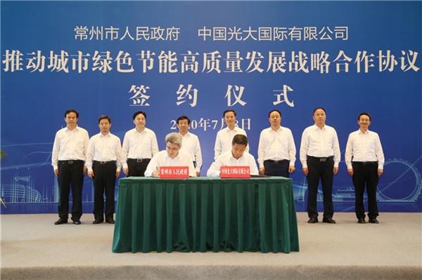 总额超100亿元!常州与光大国际签订战略合作协议