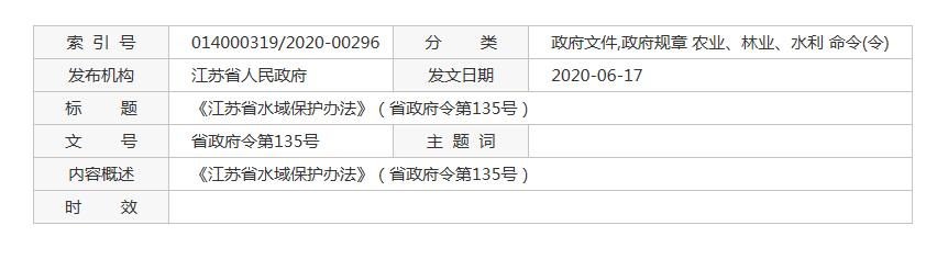 《江苏省水域保护办法》8月1日起