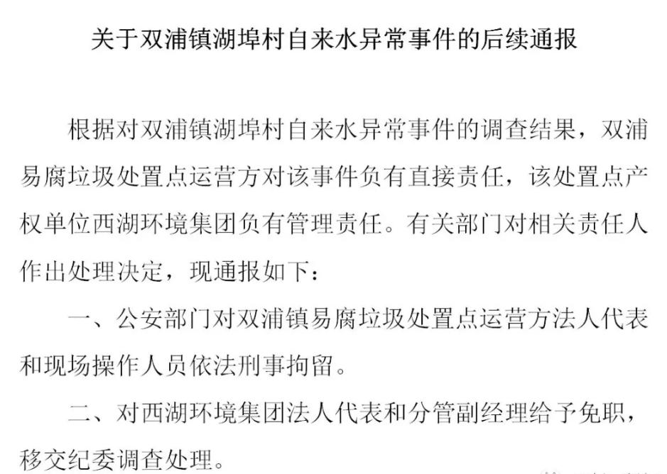 【通报结果】杭州自来水污染事件,相关部门被追责并承担刑事责任