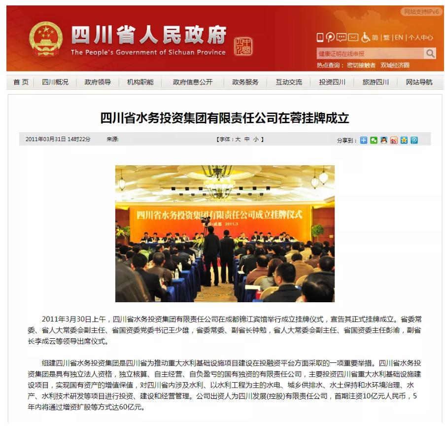 回头草?还是意已决?注册资本60亿的四川省水利发展集团挂牌成立插图(4)