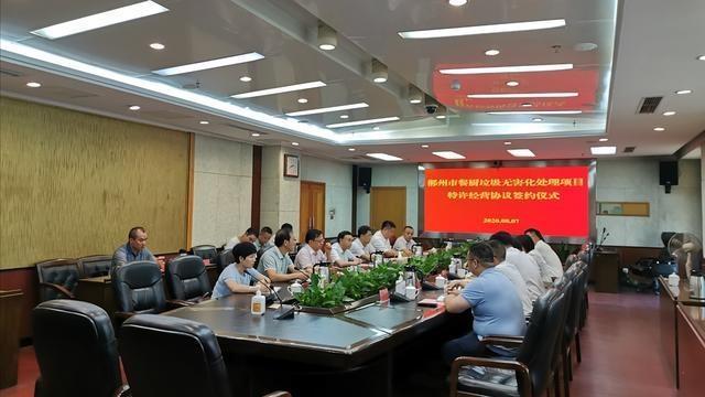 郴州市举行餐厨垃圾无害化处理项目特许经营协议签约仪式
