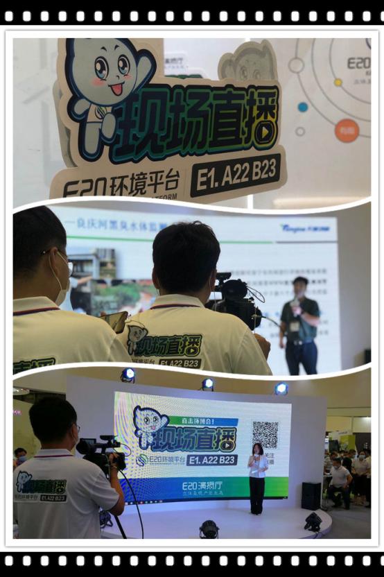 第21届中国环博会盛大启幕 E20携圈层企业重磅出击!插图(8)