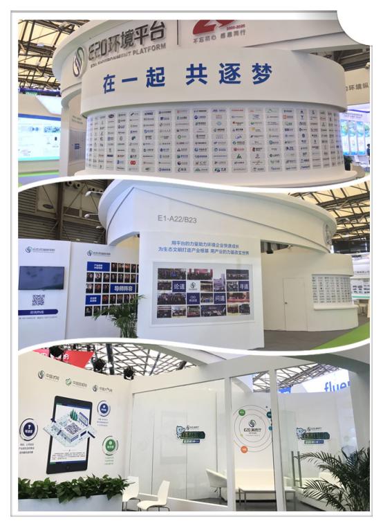 第21届中国环博会盛大启幕 E20携圈层企业重磅出击!插图(5)