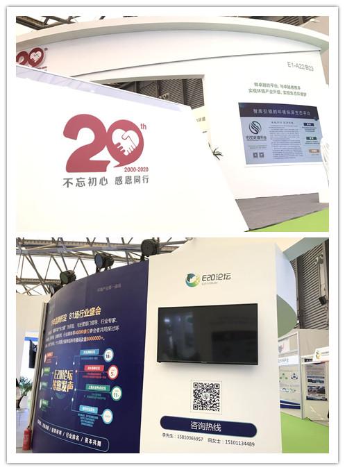 第21届中国环博会盛大启幕 E20携圈层企业重磅出击!插图(6)