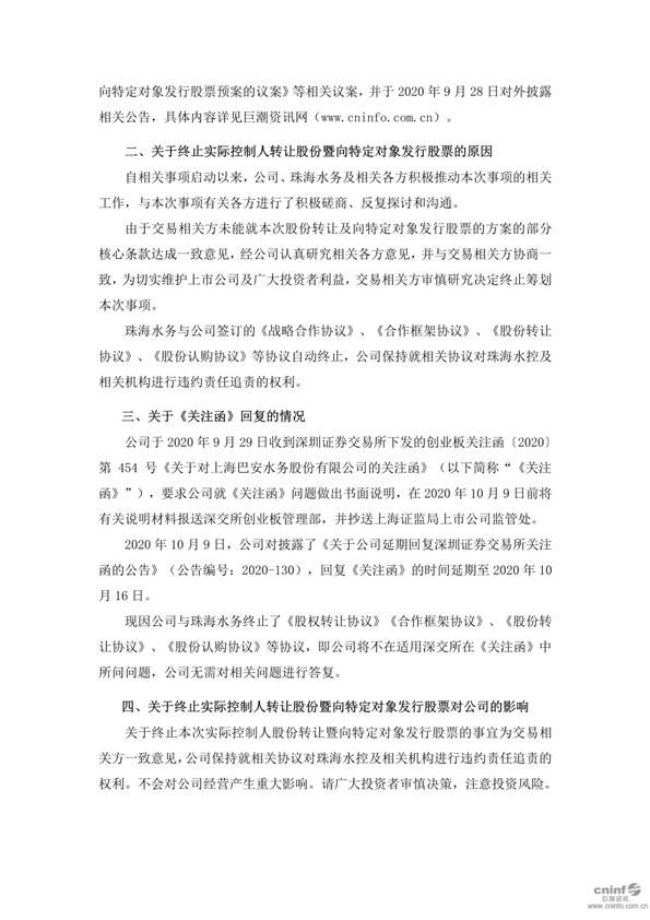 巴安水务股票:巴安水务:取消向珠海水务转让股份暨发行
