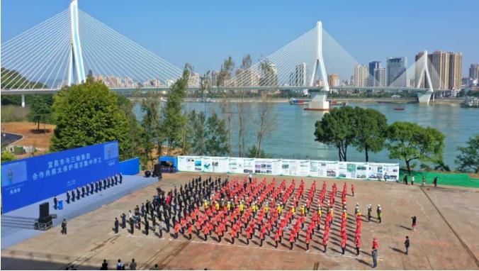 宜昌市与三峡集团合作共抓长江大保护项目集中开工