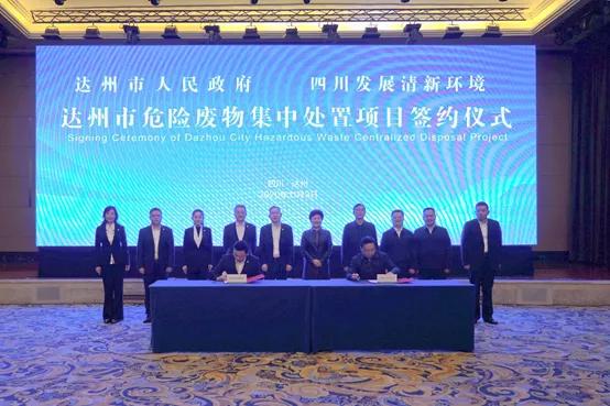 达州市政府副市长陈文胜与清新环境董事长邹艾艾分别代表双方签约