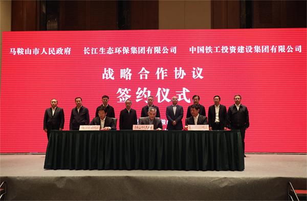 马鞍山市人民政府、长江生态环保集团有限公司、中国铁工投资建设集团有限公司战略合作协议签约仪式举行
