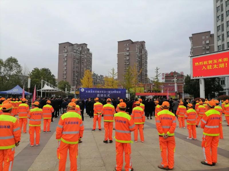 太湖县城乡环卫一体化PPP项目运营正式启动