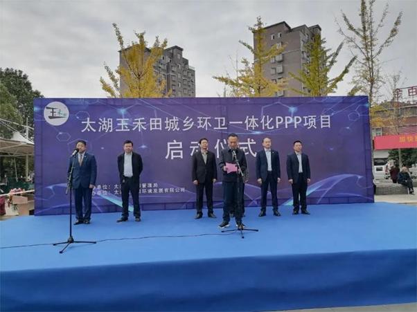 安徽太湖县城乡环卫一体化PPP项目运营正式启动
