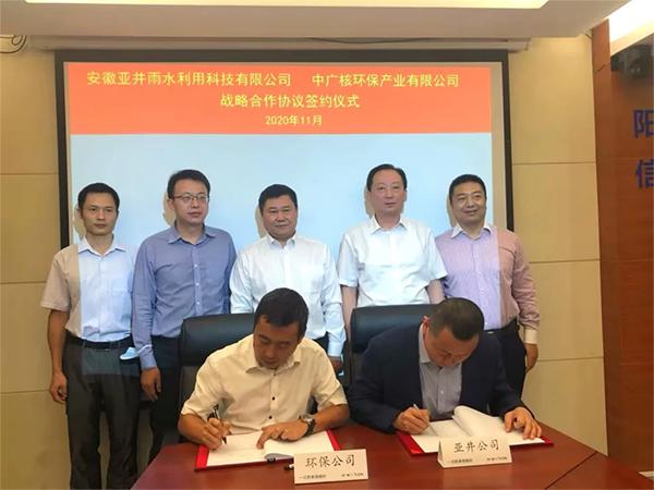 中广核环保与安徽亚井公司签订战略合作协议