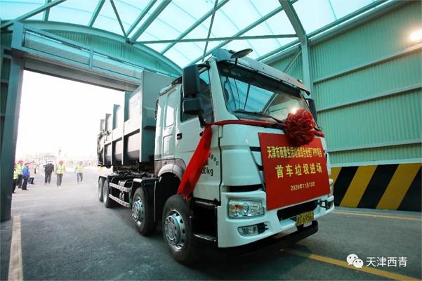 光大环境:天津西青区生活垃圾综合处理厂PPP项目首车垃圾进厂
