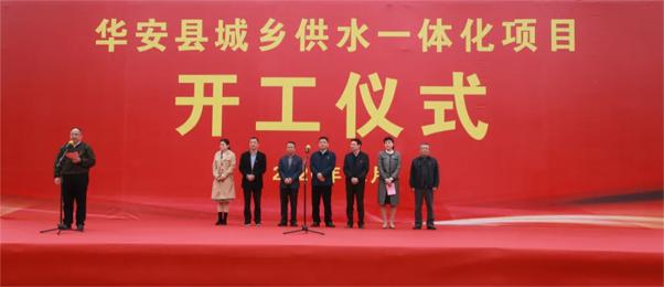 华安县城乡供水一体化项目开工建设