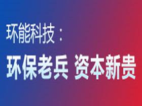 品牌故事02:环能科技:欧博娱乐老兵 资本新贵