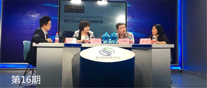 第十六期鏗鏘三人行 十三五VOCs污染防治規劃對VOCs治理行業的影響
