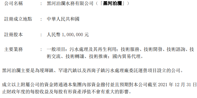 上海实业环境:附属公司联熹水务(武汉)及黑龙江泊澜水务成立附属公司