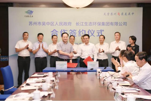 长江环保集团与苏州市吴中区签署共抓长江大保护合作框架协议