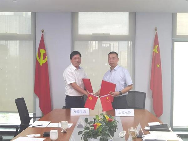 北控水务集团东部大区与万源生态股份有限公司签订战略合作协议