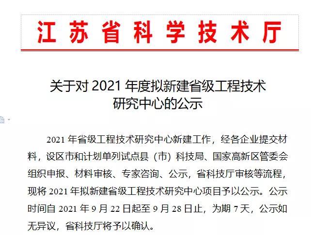"""江苏美能入选""""2021年拟建江苏省级工程技术研究中心"""""""