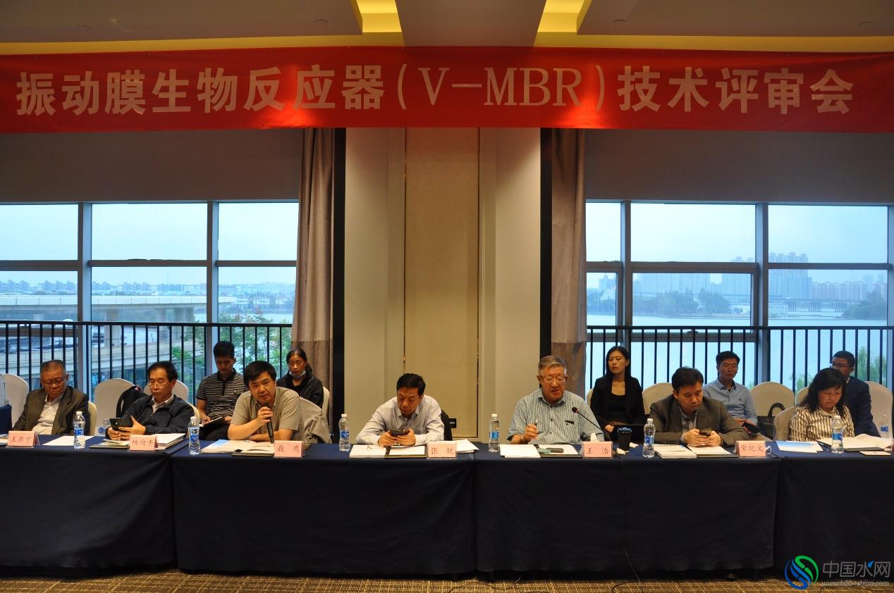 振动膜生物反应器(V-MBR)技术评审会在武汉召开