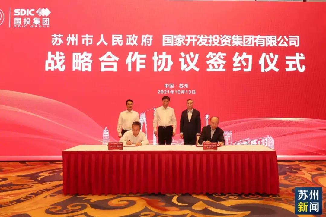 苏州市水务局抢抓机遇,与中国成套设备进出口集团有限公司签约