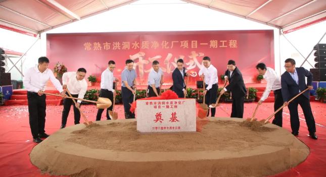 常熟市洪洞水质净化厂一期工程举行开工仪式