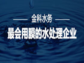 品牌故事03:金科水务:最会用膜的水处理企业